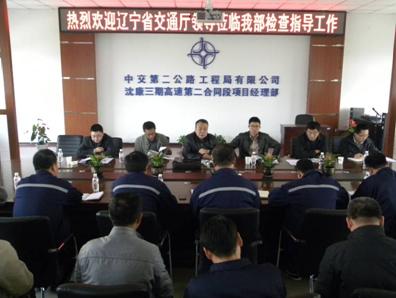 省交通厅对沈康三期项目进行标准化综合考核